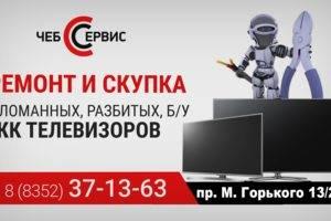 Ремонт телевизоров в Чебоксарах
