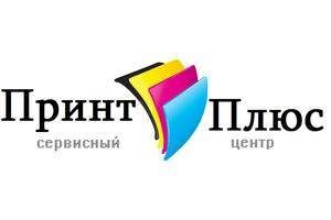 """Сервисный центр ООО """"Принт Плюс"""""""